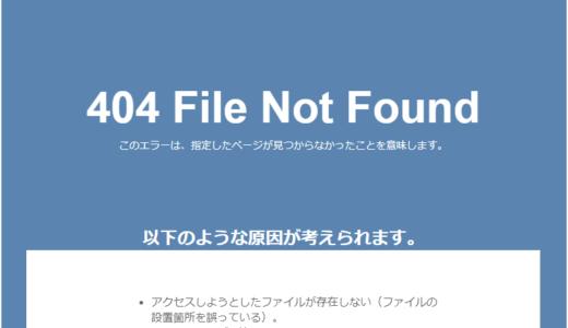 XSERVERで突然「404not found」エラー!IP adressが原因?その対処法
