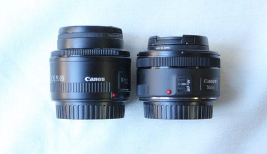 初心者パパママにおすすめ!Canon単焦点レンズ『50mm f1.8』新・旧を比べてみました!