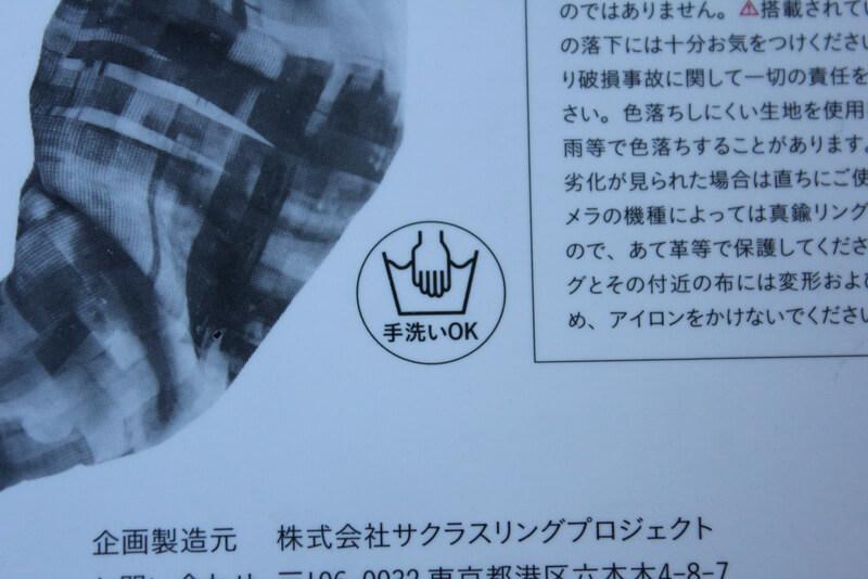 サクラカメラスリング パッケージ 手洗いOK