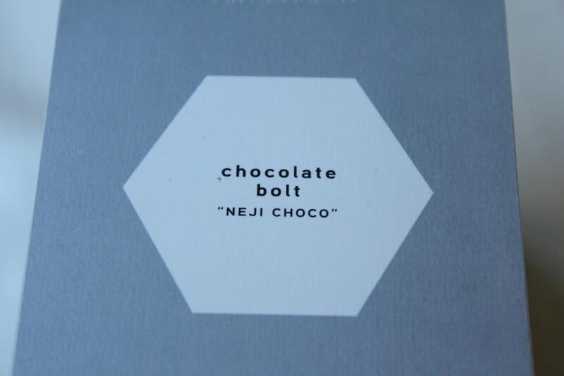 ネジチョコ プレーン パッケージアップ