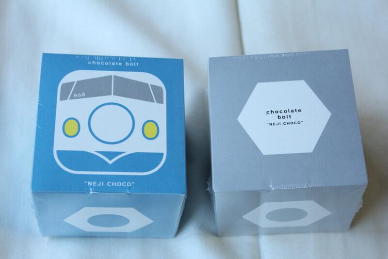 新幹線ねじっチョコとプレーンのパッケージ