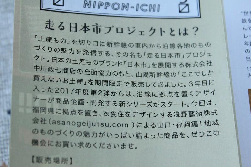 走る日本市プロジェクトの説明