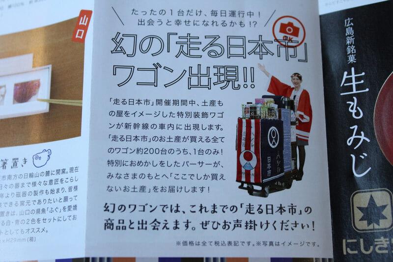 走る日本市ワゴン 説明