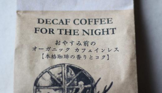妊娠中でもOK!カフェイン0.1%以下のカフェインレスコーヒーって知ってる?