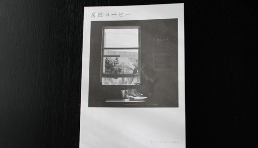 リトルプレス『房総コーヒー 旅と、日常』書評