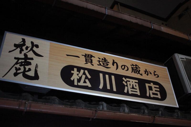 松川酒店の看板