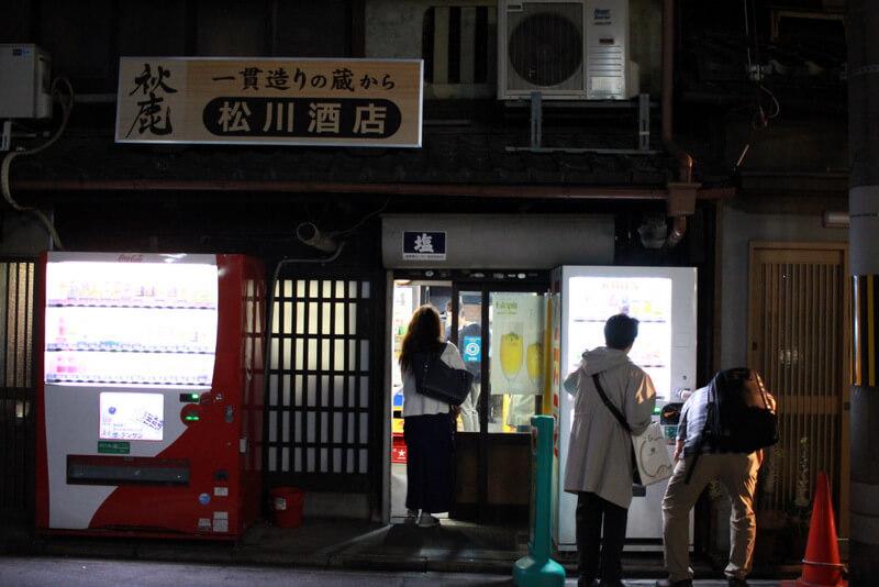 松川酒店の外観