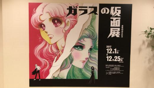 【福岡は1/7まで】どろまんじゅうが買える!?『 ガラスの仮面展』(京都)に行ってきました!