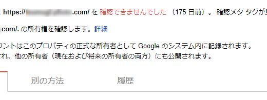 確認メタタグが見つかりませんでしたを修正!google search console