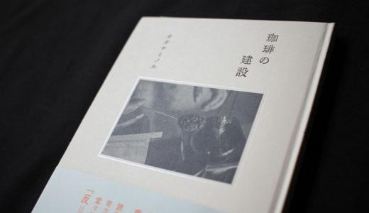リトルプレス『珈琲の建設』オオヤミノル・書評