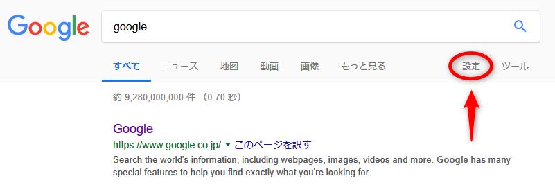 グーグル検索設定の場所