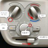 危険!車のフロントガラスの内側曇りを取るコツ!エアコン操作と手順