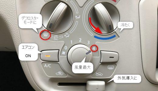 即解決!車のフロントガラス内側の曇りをエアコンで簡単に取る方法