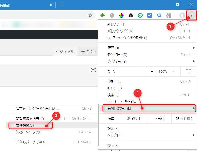 chrome拡張機能の画面の開き方
