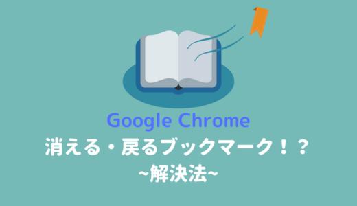 なぜ!?Chromeブックマーク並びが戻る!消える!!…原因はiCloudの拡張機能だった!