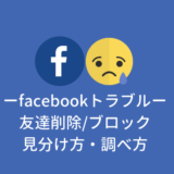 Facebookでブロック/友達削除されたか退会か?一発で見分ける方法