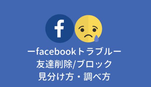 Facebook友達が消えた!ブロックor友達削除されたかも?調べる方法