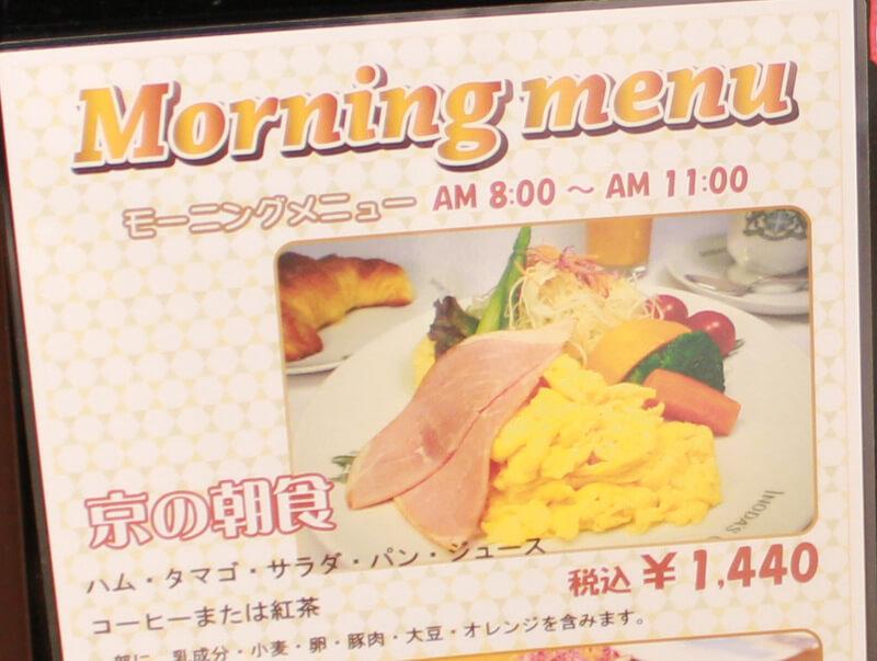 モーニングメニュー 京の朝食