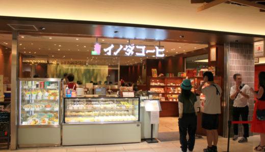 京都駅イノダコーヒ八条店が満席ならポルタ店へ!モーニングをあきらめないで!