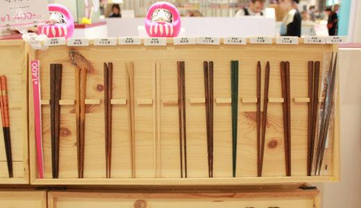 京都駅近の箸専門店なら『箸や万作』店内紹介と箸のレビュー 京都タワーサンド1階