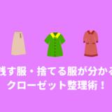 ヒルナンデス!【40代】クローゼット整理術で捨てる服、残す服がわかる!