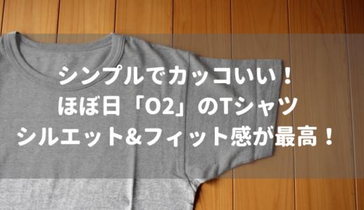 シンプルでカッコイイ。ほぼ日「O2」(オツ)のTシャツのシルエット&フィット感が最高!