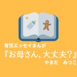 育児漫画『お母さん、だいじょうぶ?』が面白くて共感できる!