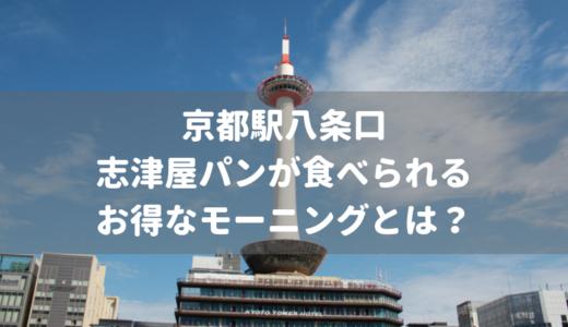 京都駅八条口・モーニング【パスタモーレ】志津屋のパンが食べられるし、リーズナブル!