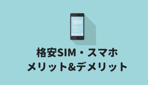 【スッキリで紹介】格安SIMスマホのメリット・デメリットまとめ