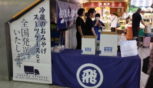 京都駅でお土産の郵送宅配なら新幹線改札内の佐川急便を使え!