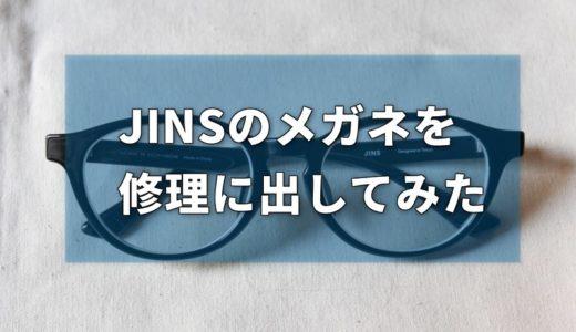JINSでメガネを修理してみた!日数、仕上がり、保証は?