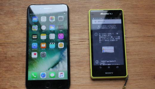 ドコモ機種変更・アンドロイド→iPhoneはデータコピーを使おう!