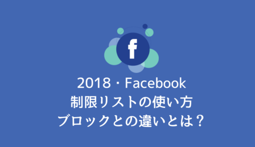 facebook・制限リストの使用方法とは?ブロックとの違いって?2018版