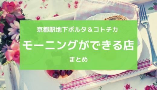 京都駅地下でモーニングできる店まとめ コトチカ ポルタ