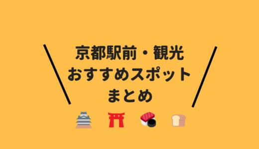 京都駅周辺の知って得する観光情報8選!おすすめの穴場スポットも!