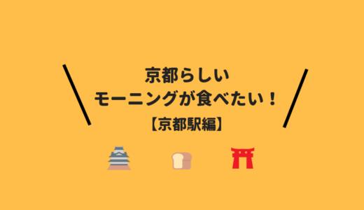 2019年・京都駅【モーニング】におすすめのお店をまとめました!