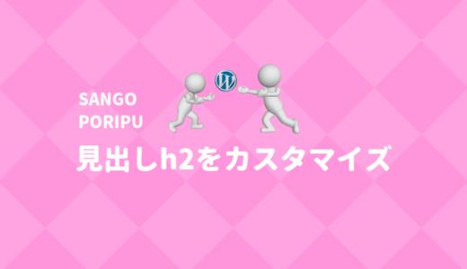 SANGO・PORIPUの見出しh2をカスタマイズして目立たせよう!