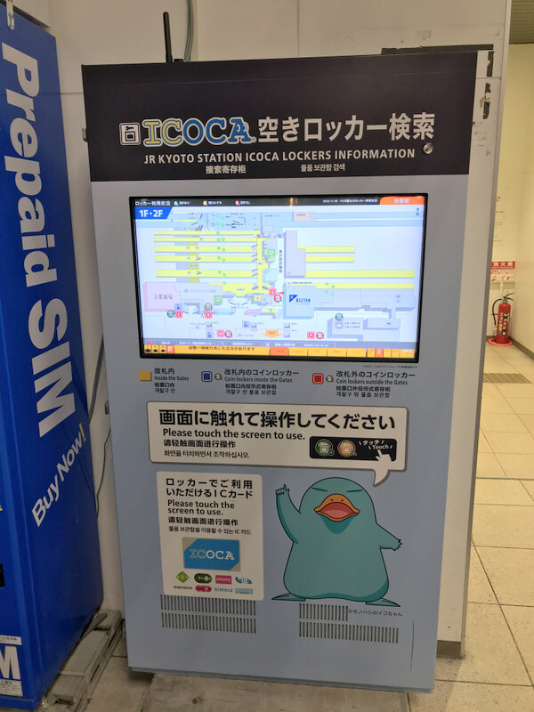 京都駅空きロッカー検索機