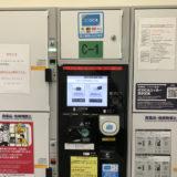 大阪 駅 コインロッカー 空き 状況