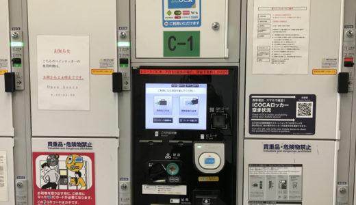 京都駅コインロッカーの空き状況を「到着前に」調べる方法とは?