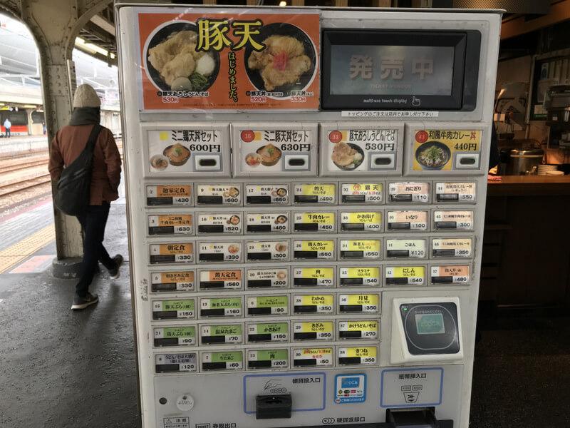食券の機械