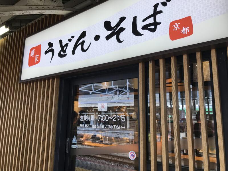 京都駅ホームのうどん・そば