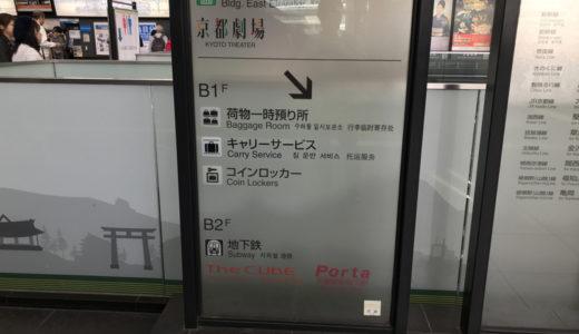 京都駅近辺荷物預かりサービスの場所は?内容料金を解説!