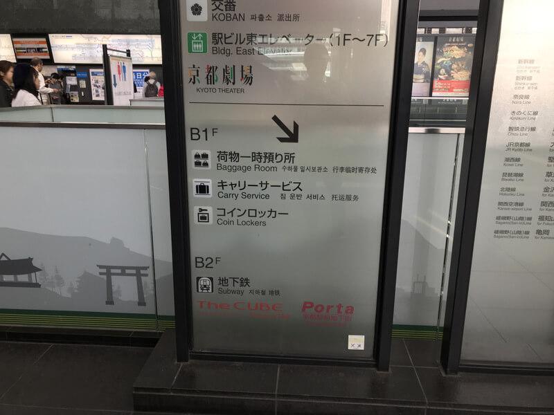 京都駅 荷物預かり クロスタ地上看板