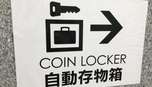 京都駅周辺・安いコインロッカーの穴場はここだ!ヨドバシカメラ東側、イオンモールKYOTOがおすすめ!