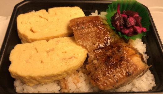 大徳寺さいき家「うなぎだし巻き弁当」が京都駅で買えて美味い!