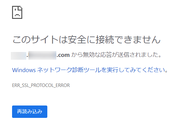 このサイトは安全に接続できません。画面