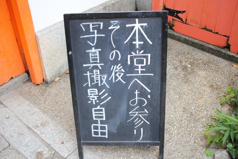 八坂庚申堂の看板