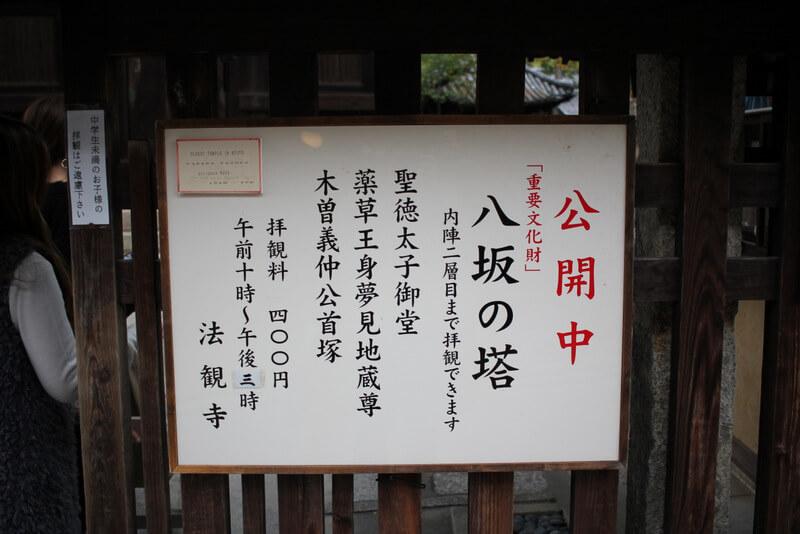 八坂の塔入り口の看板