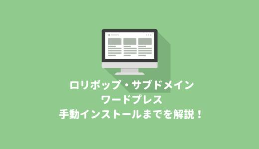 ロリポ・サブドメインでワードプレス手動インストールの手順を解説!